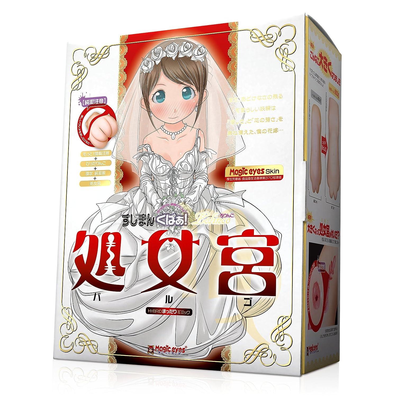 日本魔眼 純潔注意蘿莉子BIG處女宮 非貫通中型自慰套