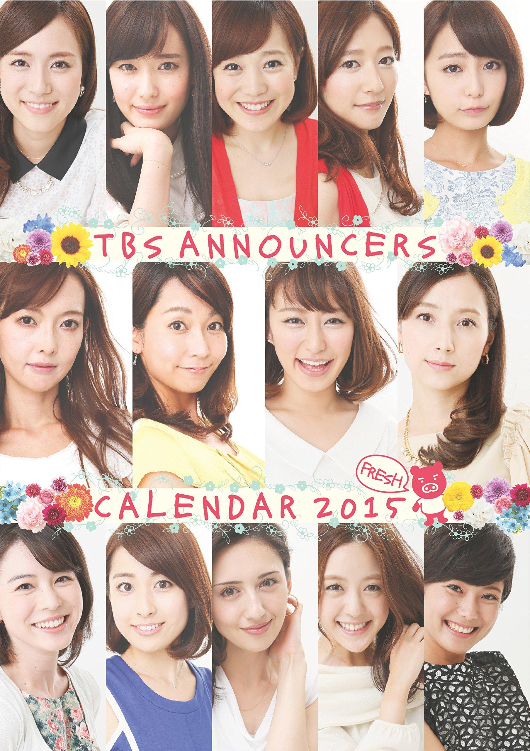 2015カレンダー TBSアナウンサーカレンダー2015 <FRESH>