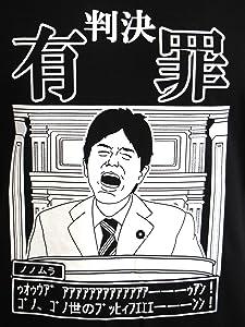野々村 Tシャツ 逆転有罪で号泣 バージョン (L, 黒)