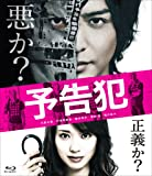 映画 「予告犯」(通常版)[Blu-ray]