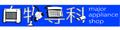 白物専科【安心・丁寧】【生活家電をスピーディーにお届けします】