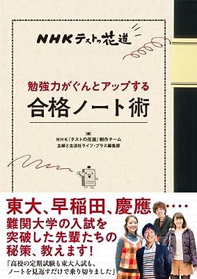 NHKテストの花道 勉強力がぐんとアップする合格ノート術 (Kindle版)