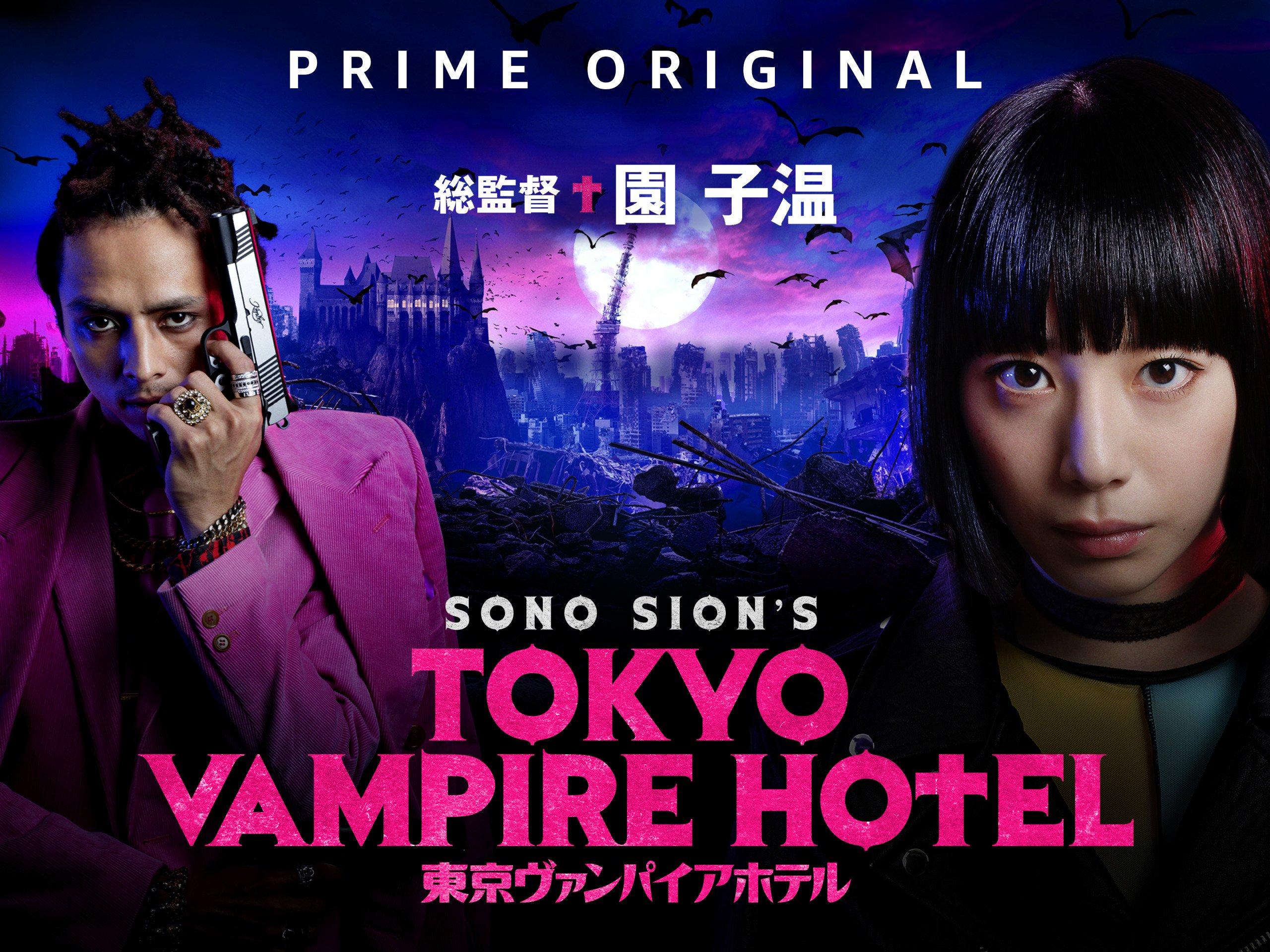 Tokyo Vampire Hotel on Amazon Prime Instant Video UK