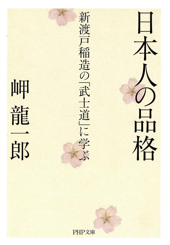 日本人の品格 岬龍一郎
