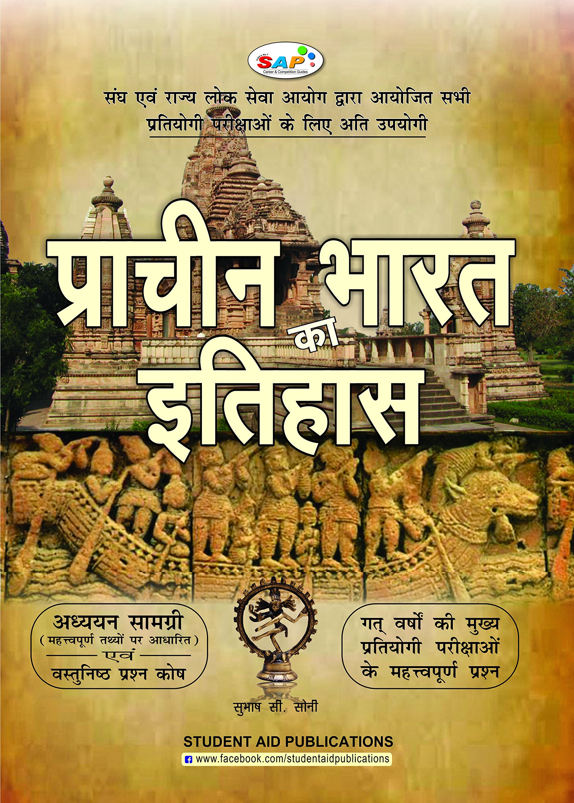 Competition Books By Rathore Publishers   Distributers