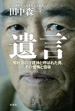 「闇社会の守護神」田中森一氏 本誌だけが知っている「遺言」のすべて