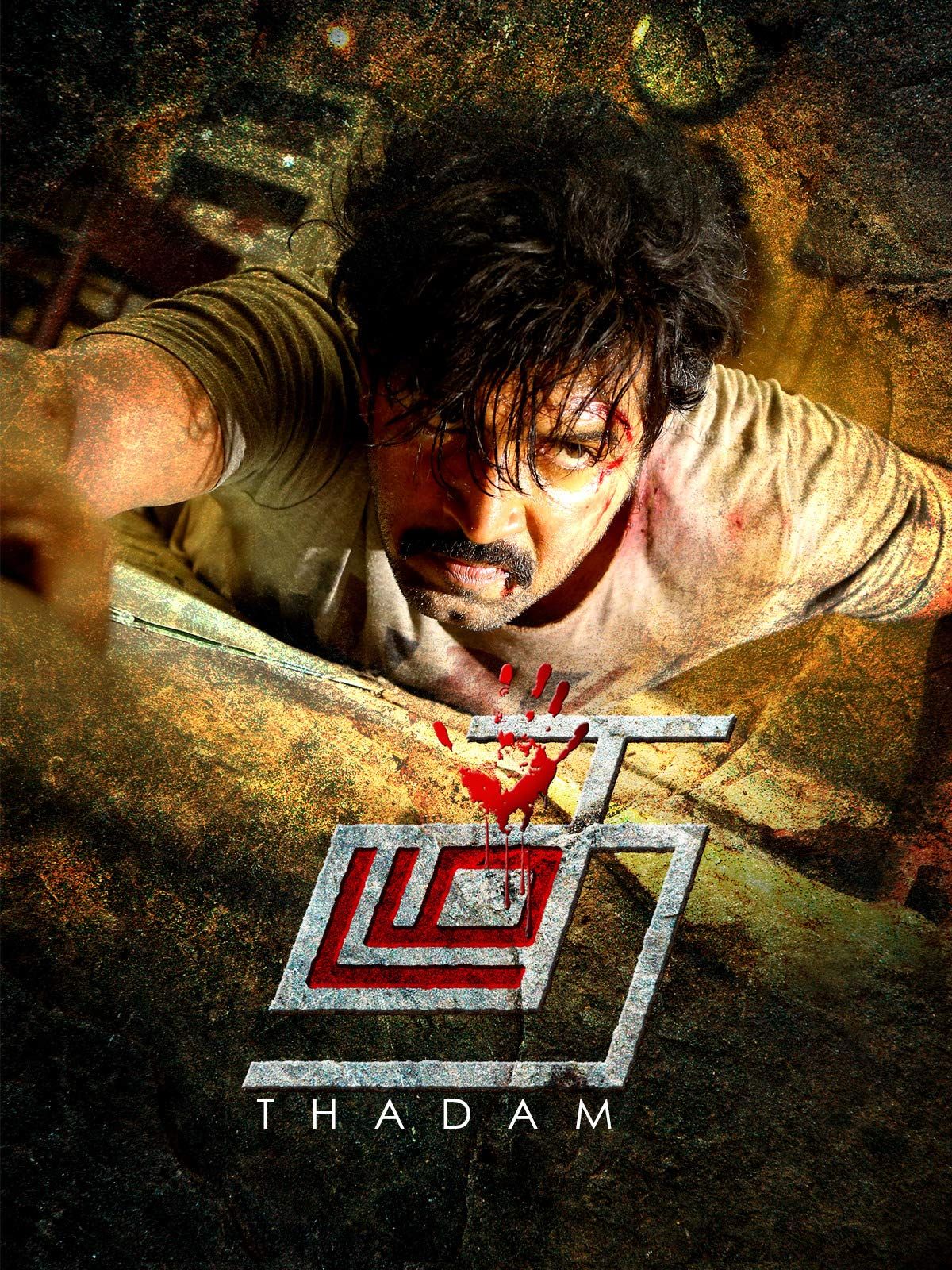Thadam on Amazon Prime Video UK