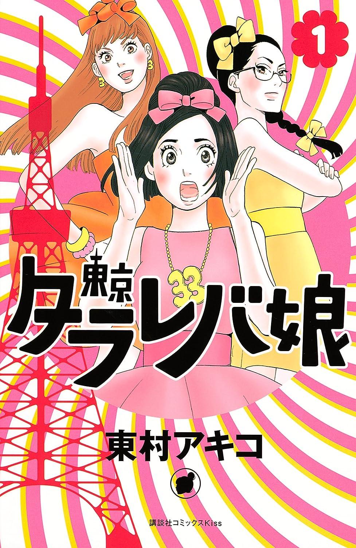 祝ドラマ化!アラサー独身女を描く『東京タラレバ娘』の魅力