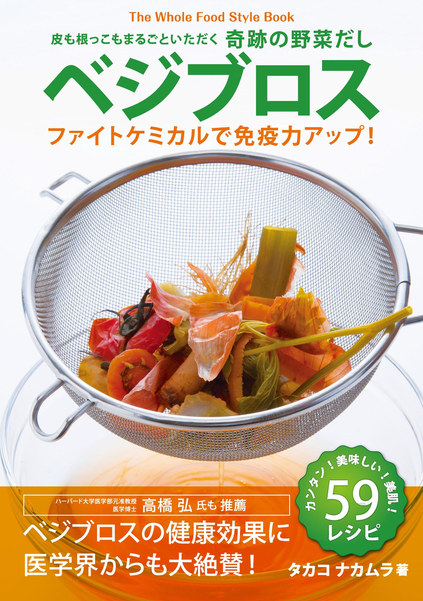 皮も根っこもまるごといただく奇跡の野菜だし ベジブロス――ファイトケミカルで免疫力アップ!