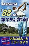 """今の実力のままで""""88""""を出すための実戦ゴルフ"""