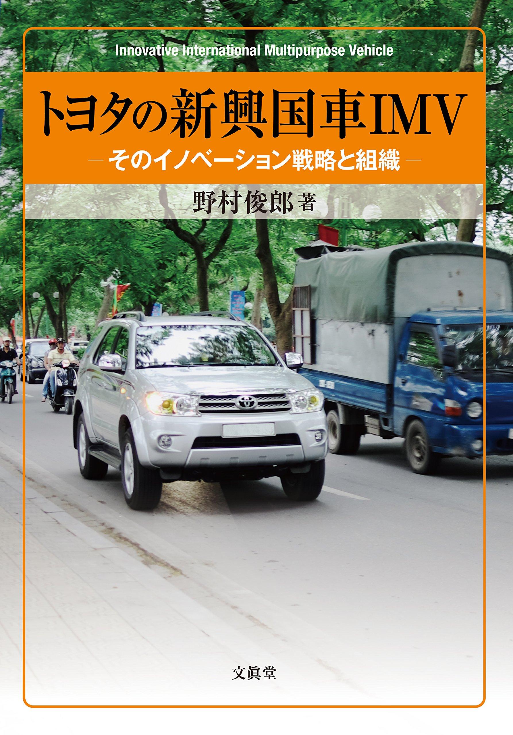 野村俊郎 (鹿児島県立短期大学)著 『トヨタの新興国車IMV: そのイノベーション戦略と組織』