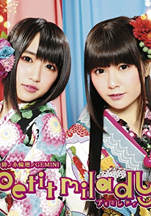 緋ノ糸輪廻ノGEMINI(初回限定盤)(DVD付)