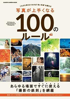 写真が上手くなる100のルール 学研カメラムック (Kindle版)