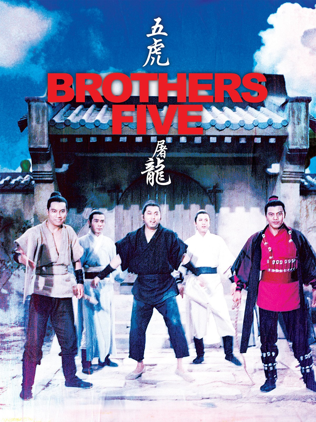 Brothers Five on Amazon Prime Instant Video UK