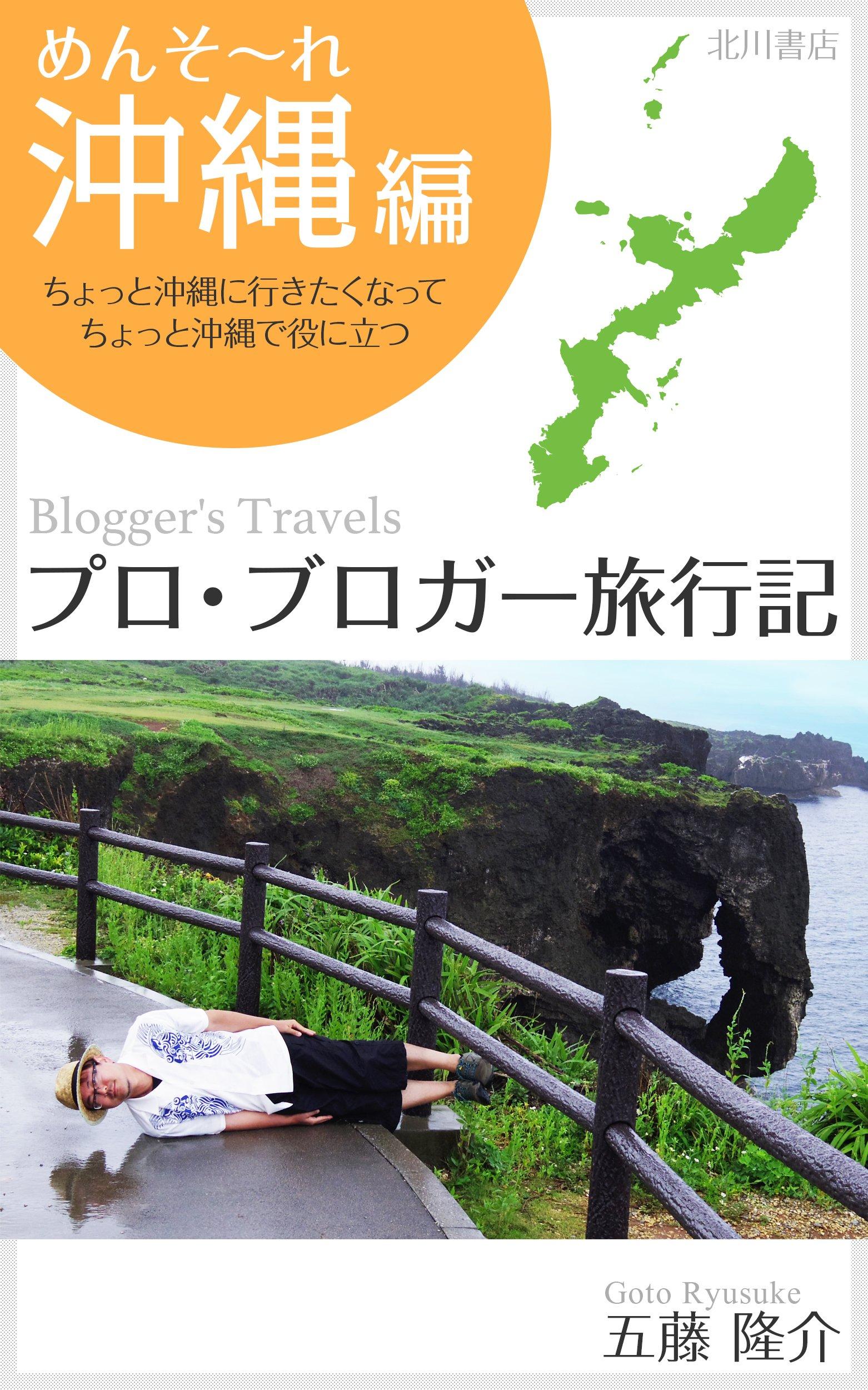 プロ・ブロガー旅行記 沖縄編