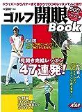 ゴルフ開眼BOOK