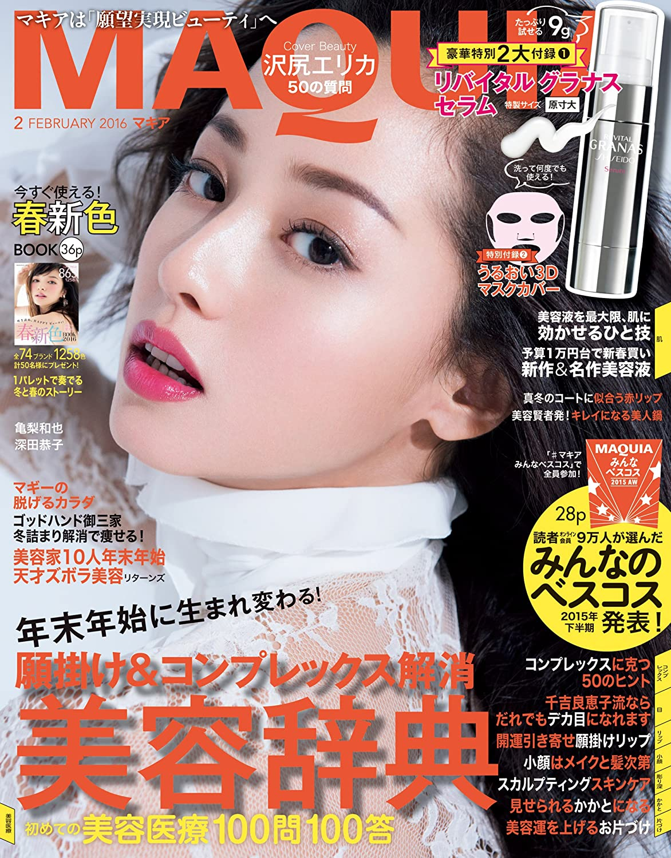 MAQUIA (マキア) 2016年2月号 [雑誌]