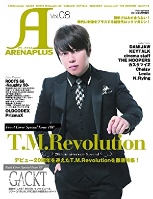 ARENA PLUS(アリーナプラス)(8)2016年5月号増刊