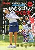 人気女子プロが先生! 攻めるゴルフをつくる本