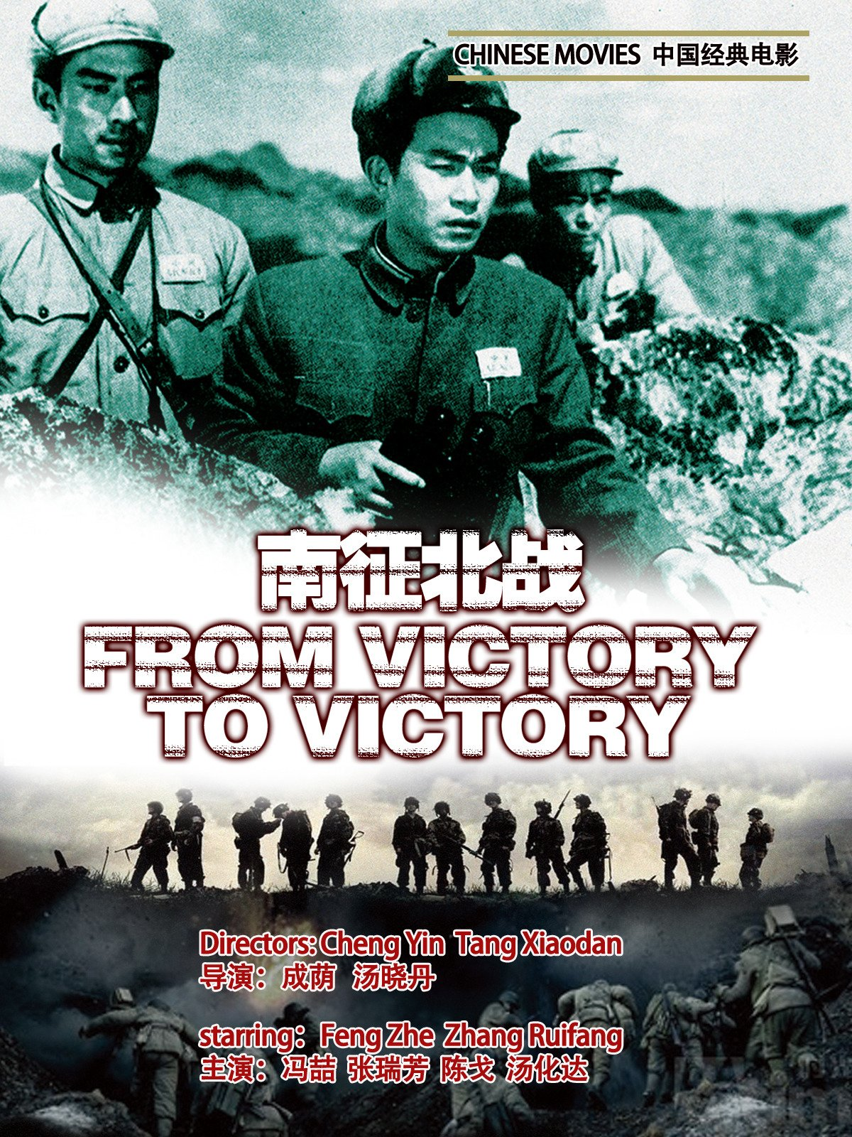 Chinese Movies-From Victory To Victory