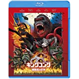 King Kong: Skull Island Exceedingly [Blu-ray]