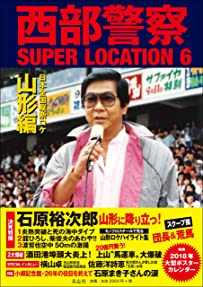 西部警察SUPER LOCATION 6 山形編