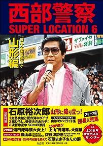西部警察SUPER LOCATION 6 山形編