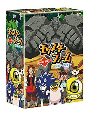 モンスターファーム~伝説への道~ DVD-BOX
