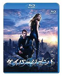 ダイバージェント [Blu-ray]