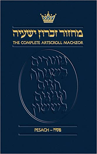 The Complete Artscroll Machzor Pesach