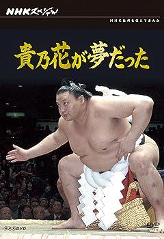 相撲界「白鵬包囲網」で最強横綱を引退に追い込む計画が進行中!?