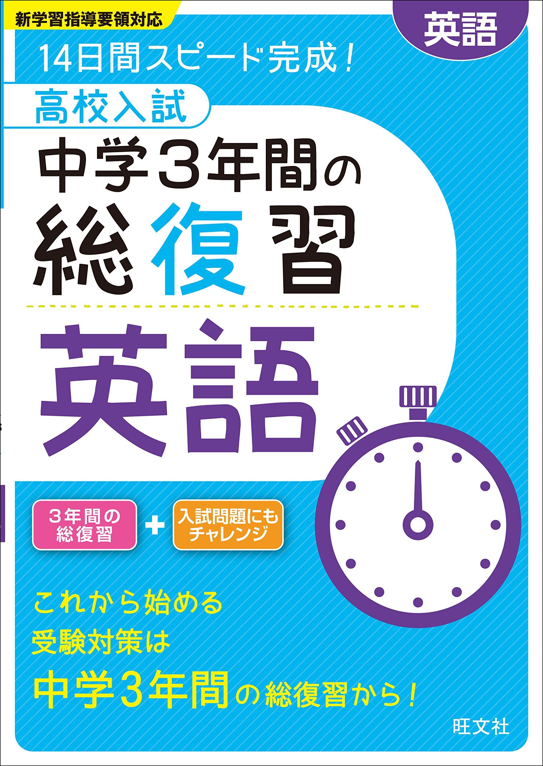 スクランブル英文法・語法Basic ... : 中学 英文法 問題 : 中学