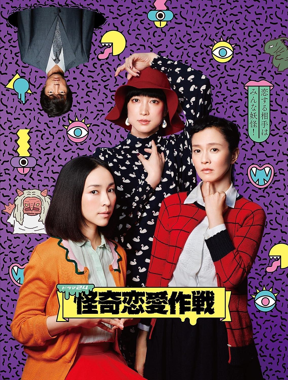 怪奇恋愛作戦 DVD BOX