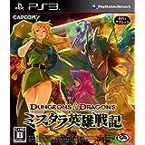 Dungeons & Dragons Over Mystara Hero Over Senki Lmited Edition DLC