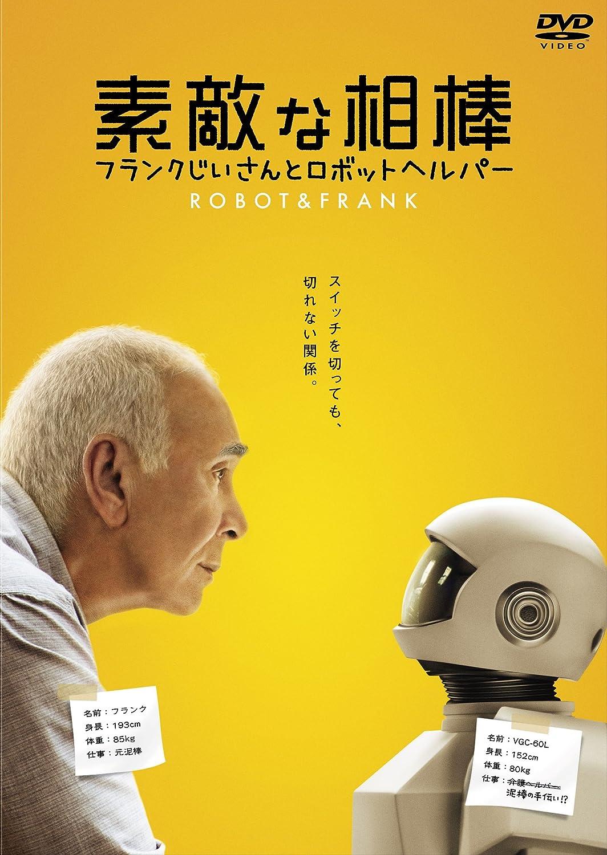 素敵な相棒 フランクじいさんとロボットヘルパー [DVD]