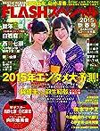 FLASHスペシャル 2015新年号