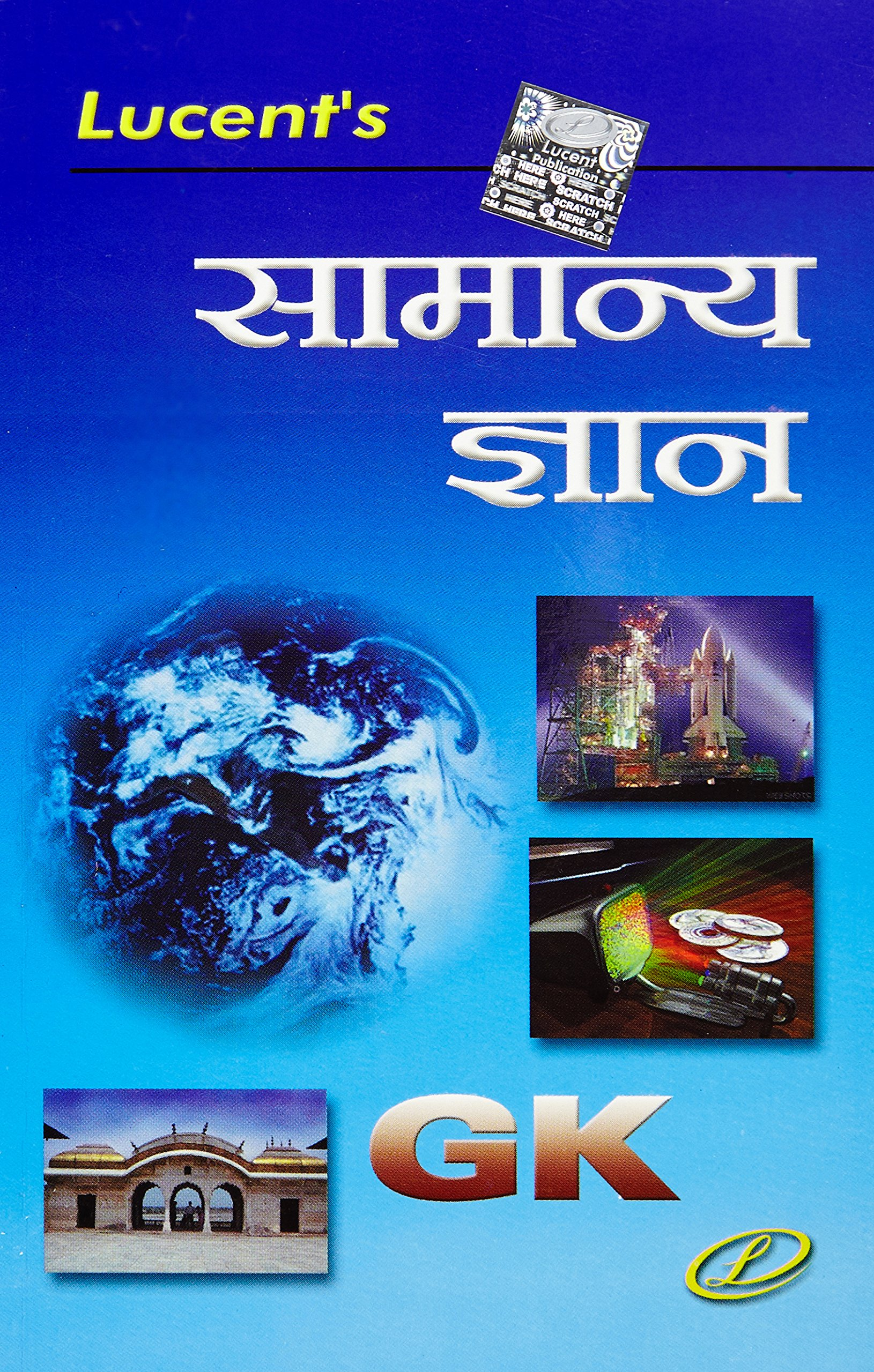 Ebook rs aggarwal general knowledge