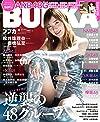 BUBKA 2017年4月号