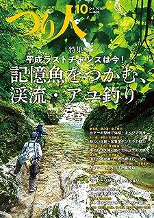 つり人 2018年10月号 (2018-08-25) [雑誌] 雑誌 – 2018/8/25