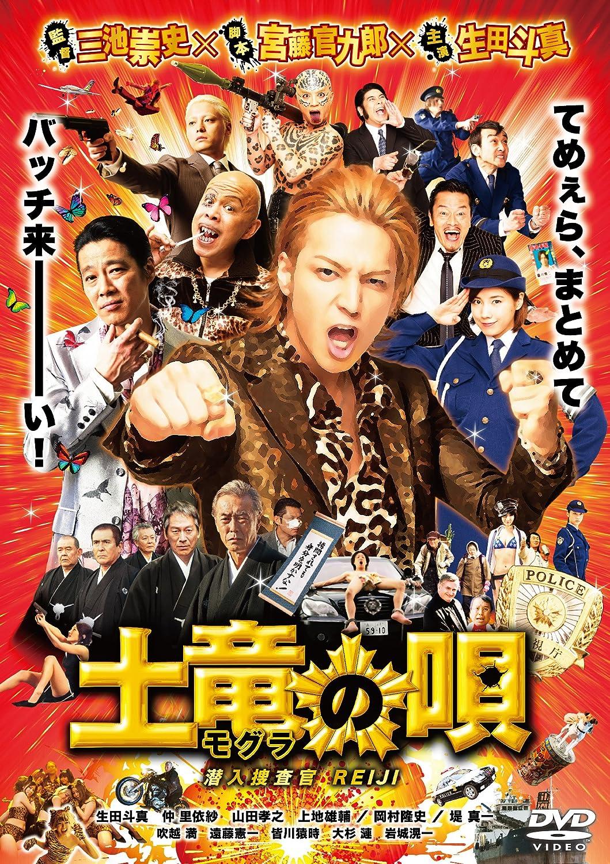 no Uta / 土竜の唄 潜入捜査官 REIJI(2014) Torrent Pop 気になる