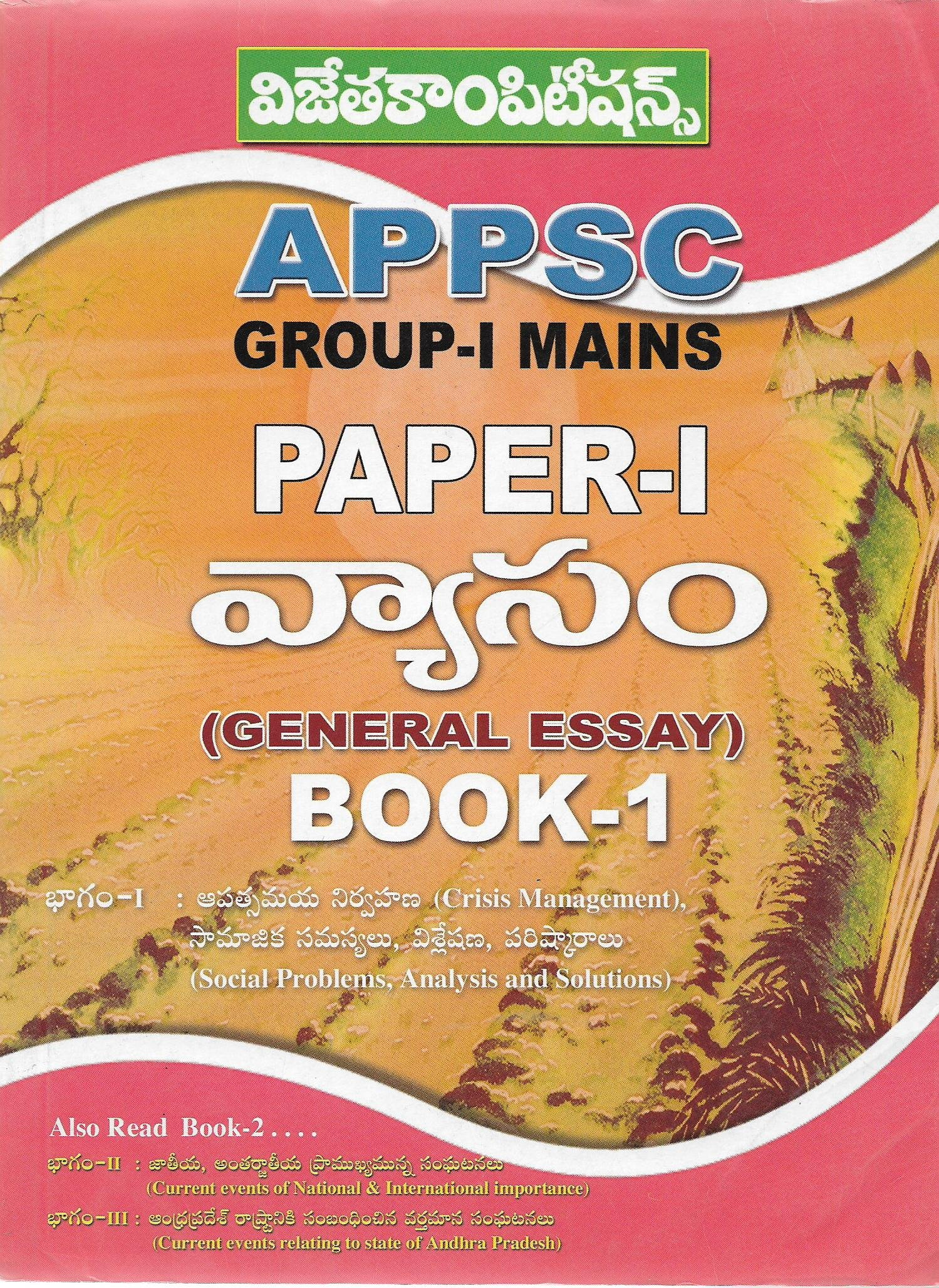 buy appsc group i mains paper general essays telugu medium buy appsc group i mains paper 1 general essays telugu medium book online at low prices in appsc group i mains paper 1 general essays telugu