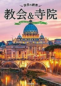 世界の絶景 教会&寺院 [Kindle版]