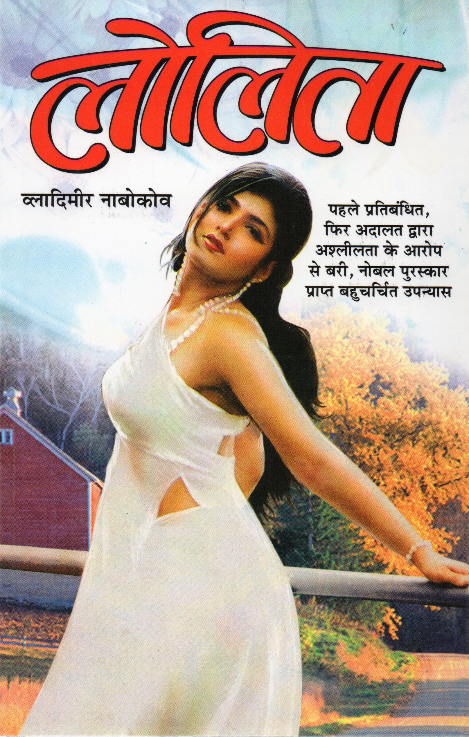 Amazon: Buy Lolita Book Online At Low Prices In India  Lolita Reviews &  Ratings