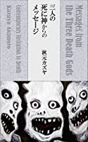 三人の死に神からのメッセージ Messages from the Three Death Gods: 現代的《死》への招待 - Contemporary Invitation to Death