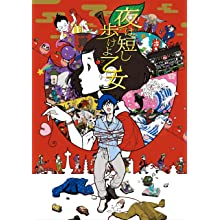 【Amazon.co.jp限定】「夜は短し歩けよ乙女」Blu-ray特装版