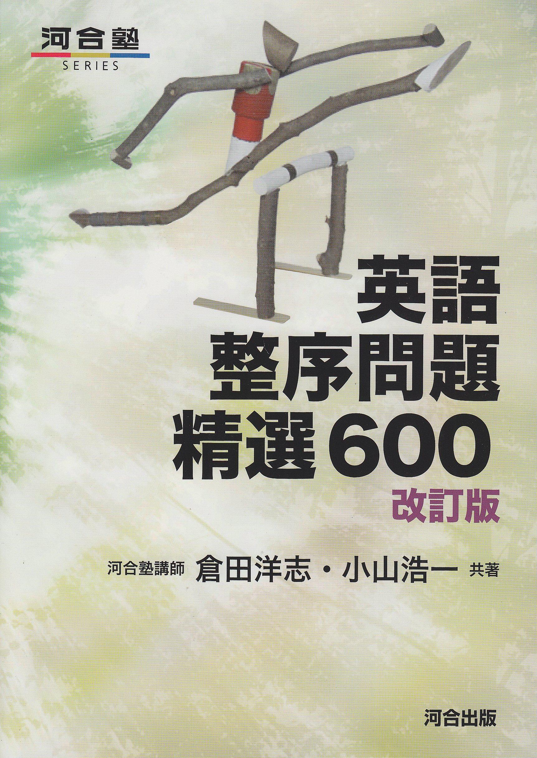英語整序問題精選600