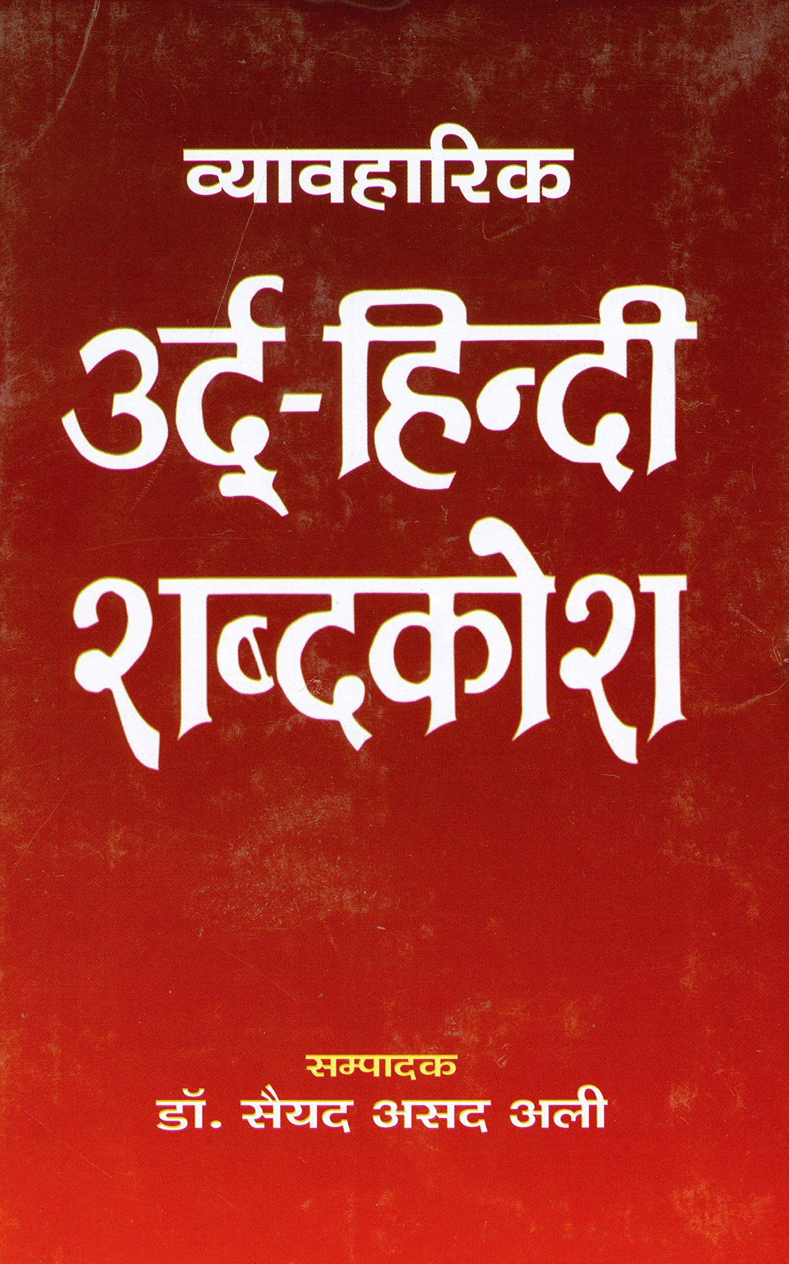 Vyavaharik Urdu Hindi Shabdkosh