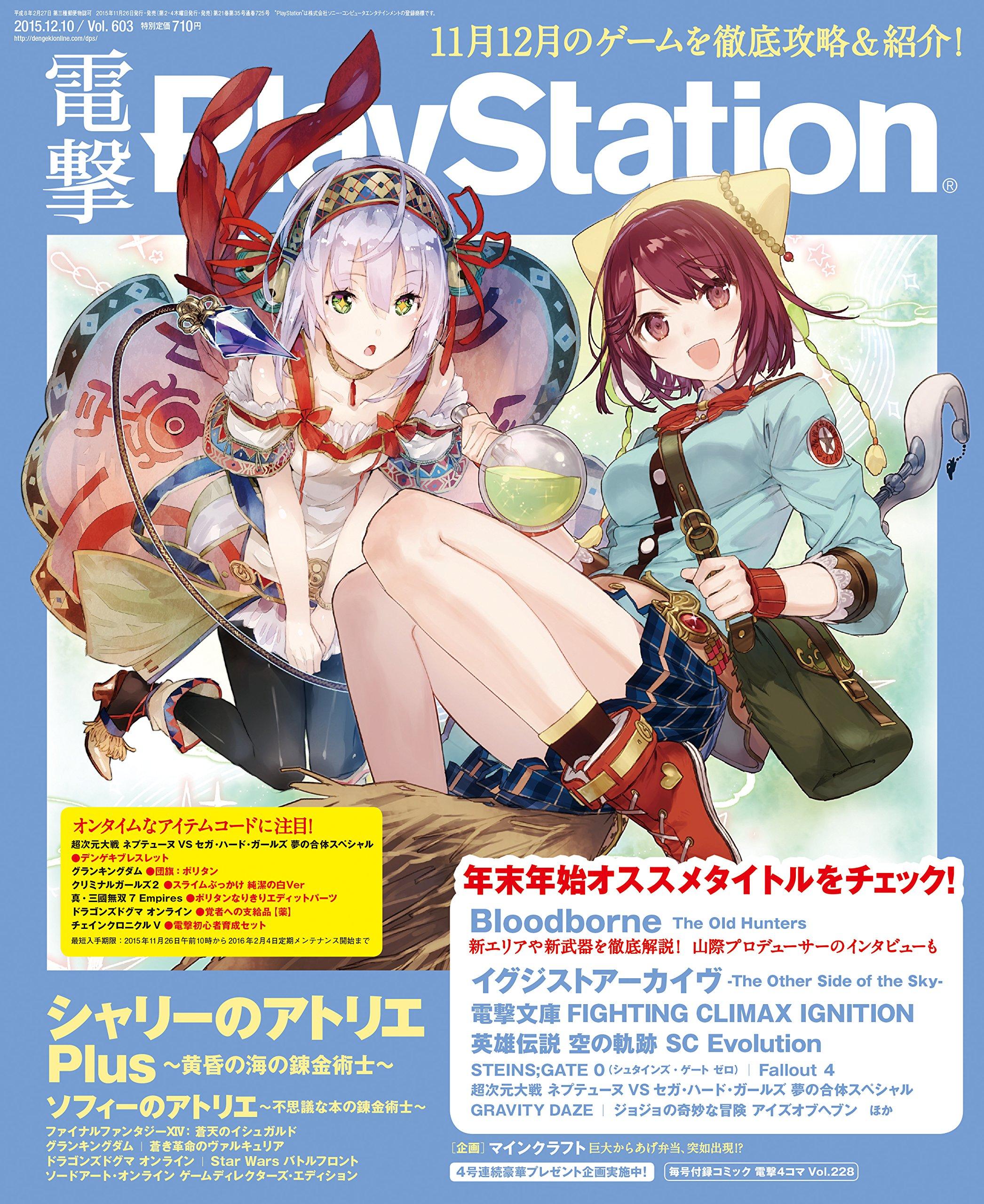 電撃 PlayStation (プレイステーション) 2015年 12/10号