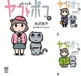 [まとめ買い] ヤコとポコ(少年チャンピオン・コミックス・エクストラ もっと!)