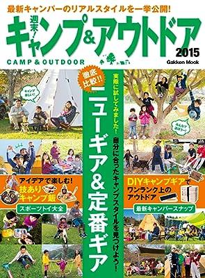 週末!キャンプ&アウトドア 2015 学研ムック (Kindle版)